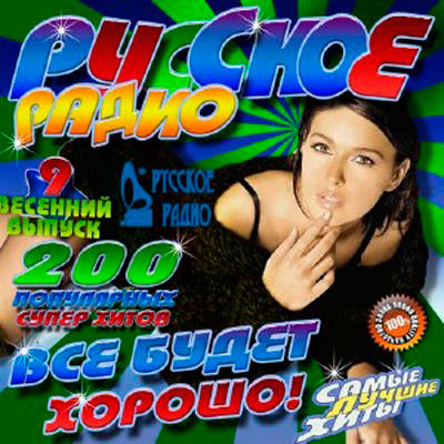 VA - Русское радио Все будет хорошо! 9 (2013) mp3