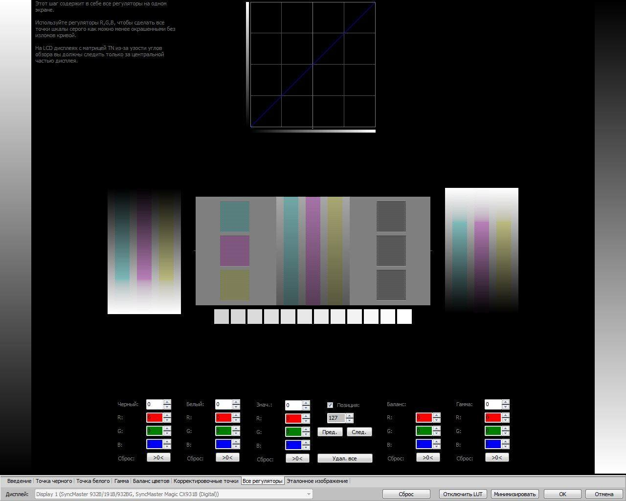 Atrise Lutcurve v1.8.0 Final (2013) PC