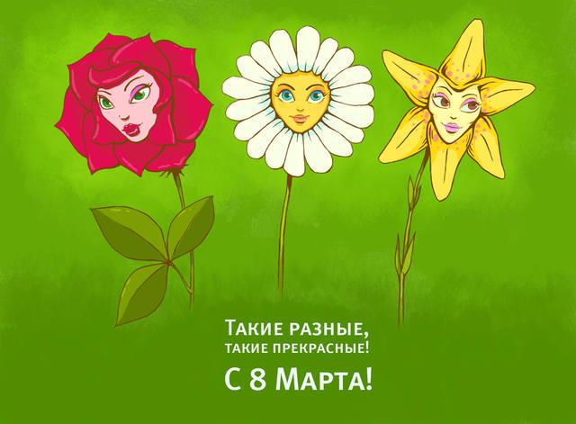 Картинки с 8 марта - К празднику - Открытки - Поздравления, пожелания, стихи - Поздравления, пожелания, открытки и СМС