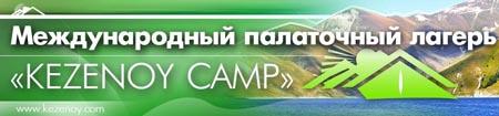 KEZENOY CAMP