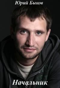 скачать торрент начальник 2009 - фото 6