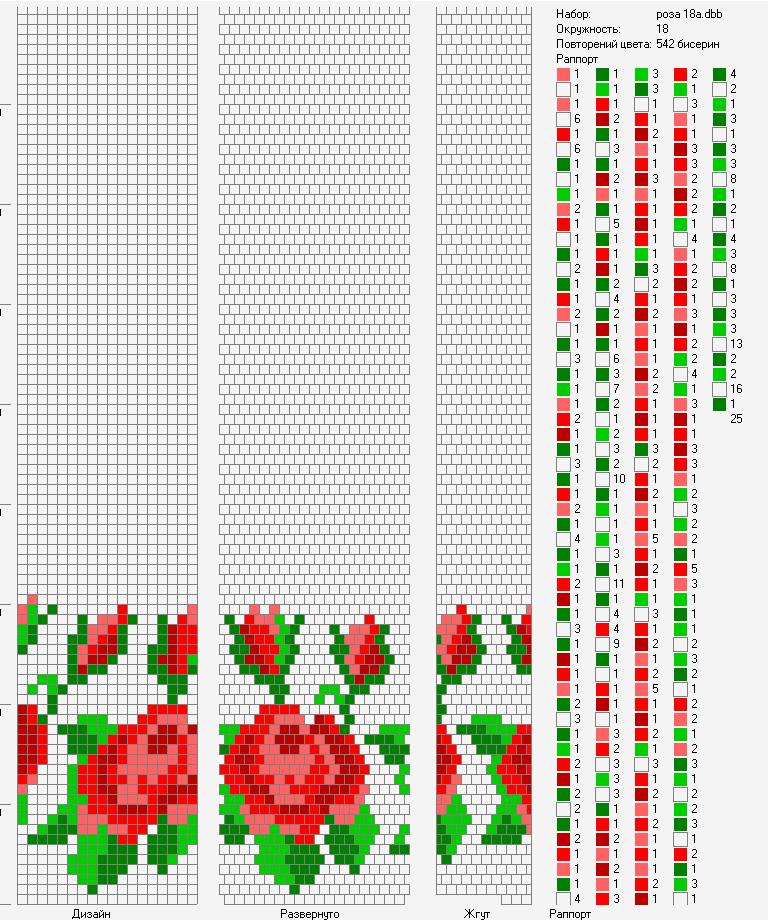 Разнообразные жгуты из бисера схемы Страница 2 WizardFox Forum.  Мастер-класс по чтению схем вязанных жгутов из...