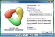 RealWorld Paint 2013.1 Rus Portable by Invictus