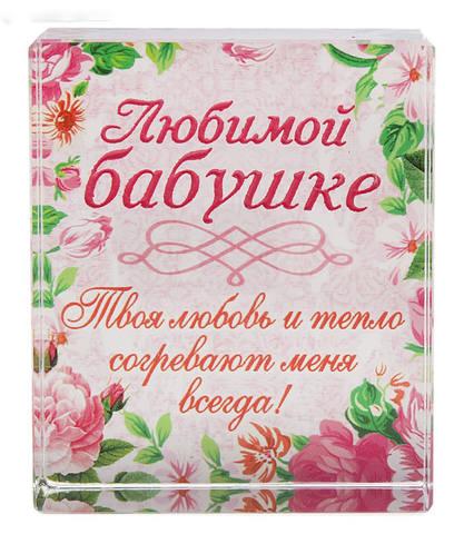 Как подписать открытку от бабушки
