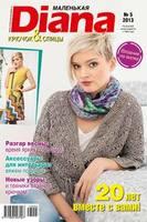 Журнал Маленькая Diana 5 (май 2013) PDF + Online.