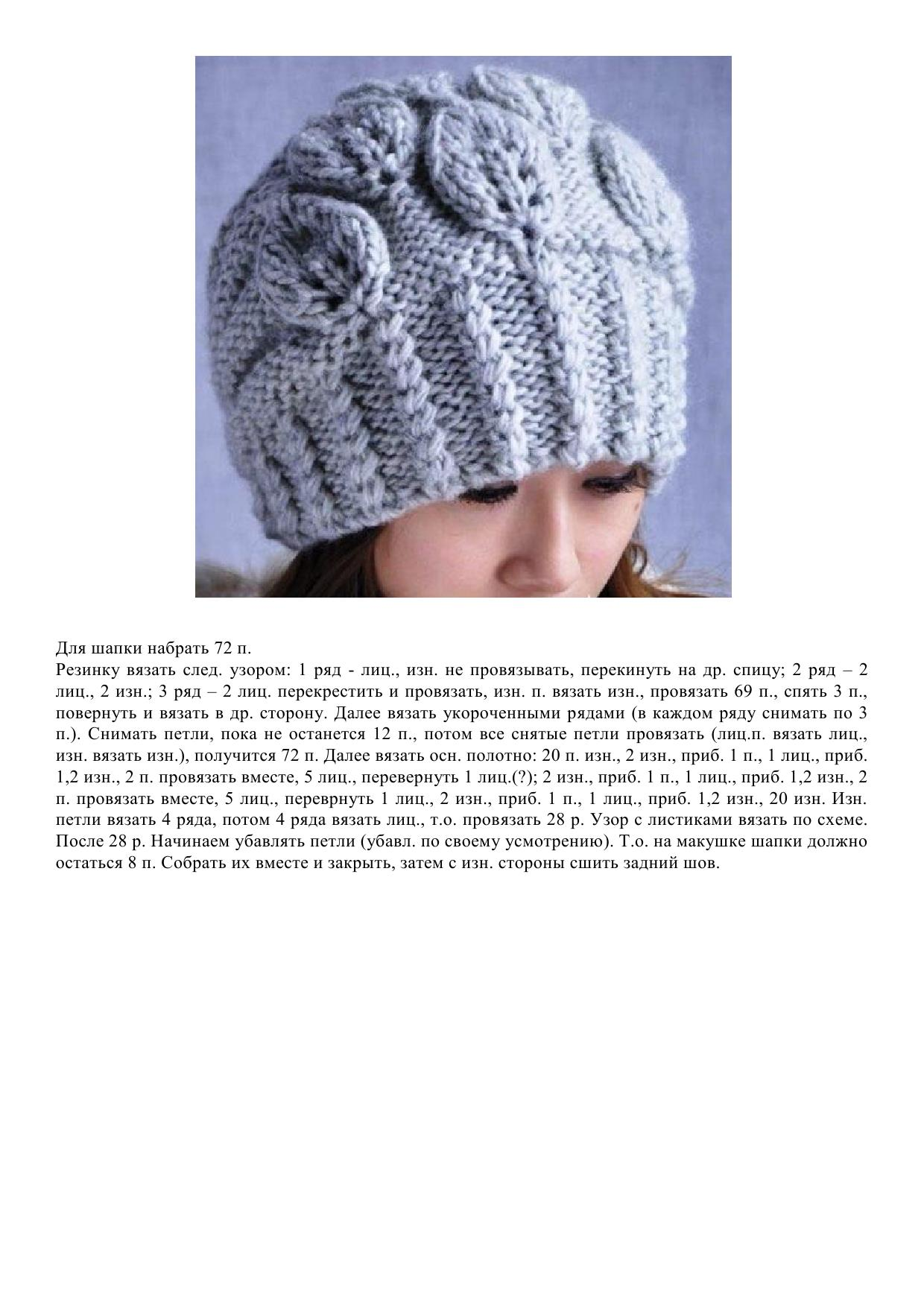 Зимняя шапочка спицами с объемным узором Плетенка 50