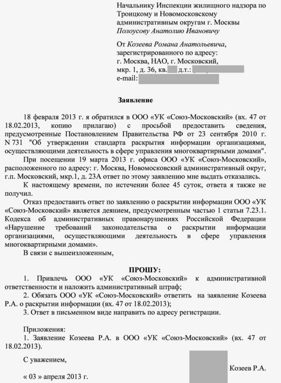 Заявление в налоговую инспекцию по форме р26001 скачать бланк - 8f
