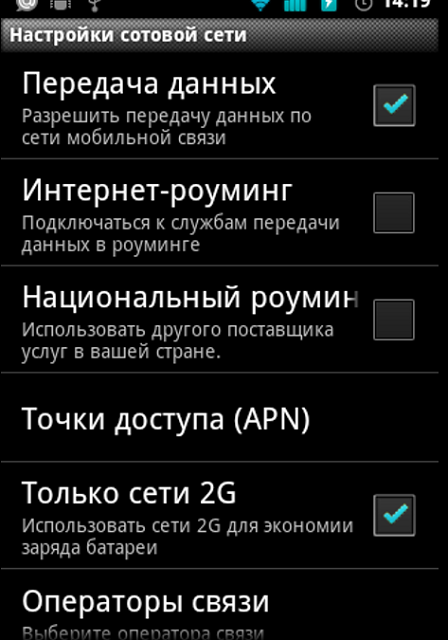 OS Android Как настроить интернет на Android