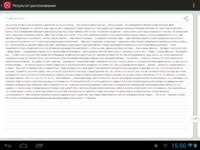ABBYY TextGrabber + Translator v.1.1.21.0 (2013/Android)