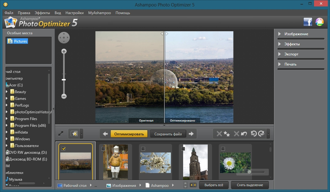 программа улучшить качество фотографии