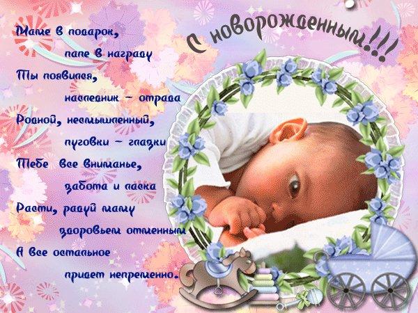 Рисунок поздравления с новорожденным 85