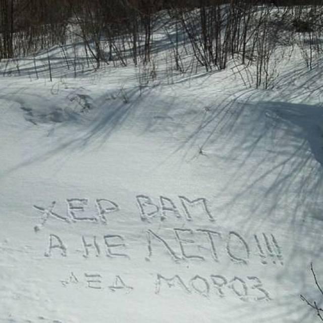Белая зима кончилась внезапно