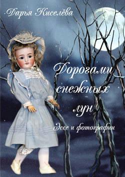 """Альбом Дарьи Киселевой об антикварных куклах """"Дорогами снежных лун"""""""