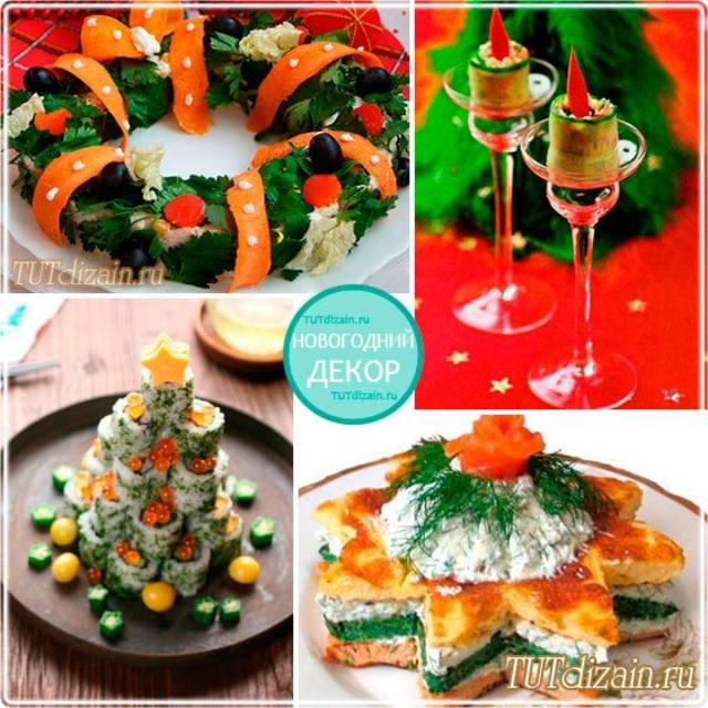 Блюда новогоднего стола своими руками