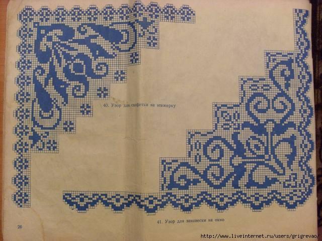 Узоры для вышивки горловины (Шитье и крой) Журнал. - Pinterest 5