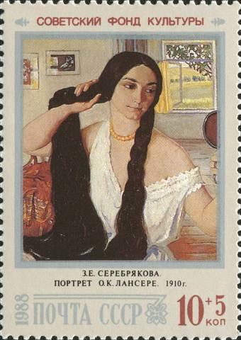 Soviet Union stamp 1988 CPA 5979