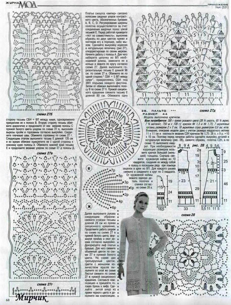 Журнал по вязанию с описанием и схемам