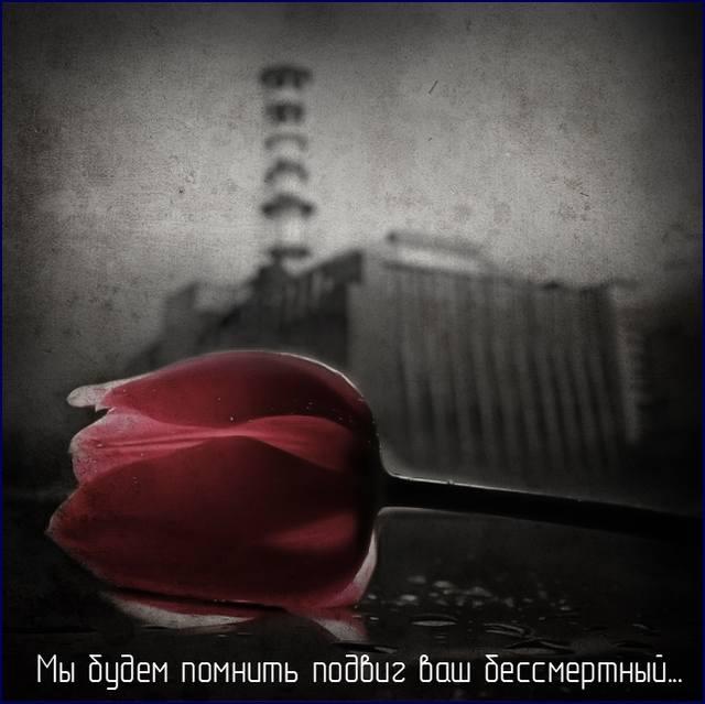 годовщина чернобыльской трагедии