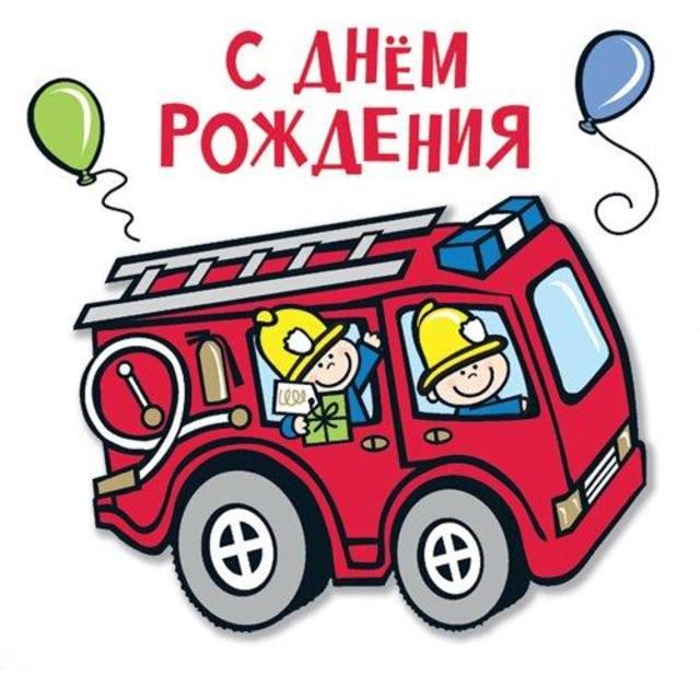 Поздравления с днем рождения пожарным