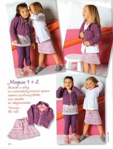 Верена ру вязание спицами для детей 21