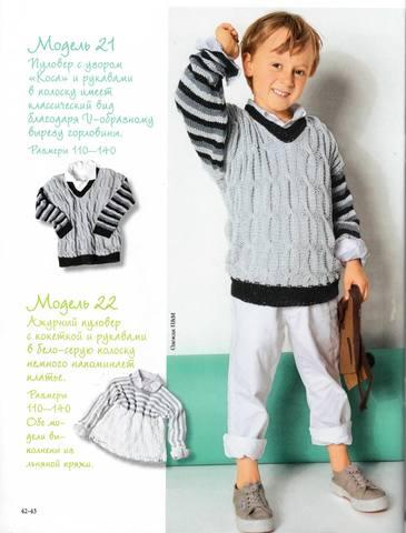 Бурда вязание для детей от 0 до 3 лет