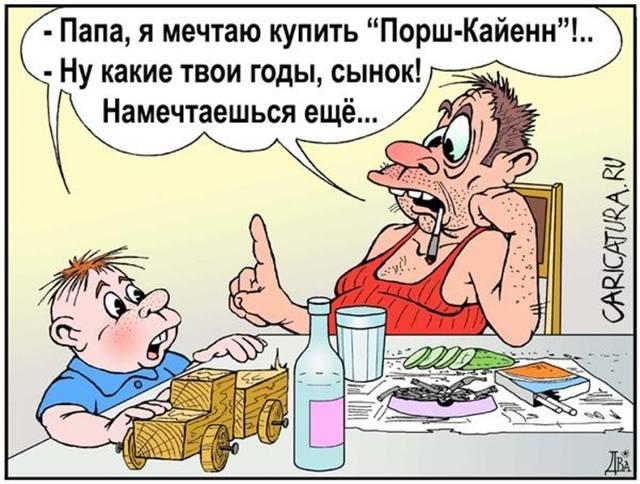 Карикатуры для взрослых. позитив. Теги. прикольные карикатуры. карикатуры