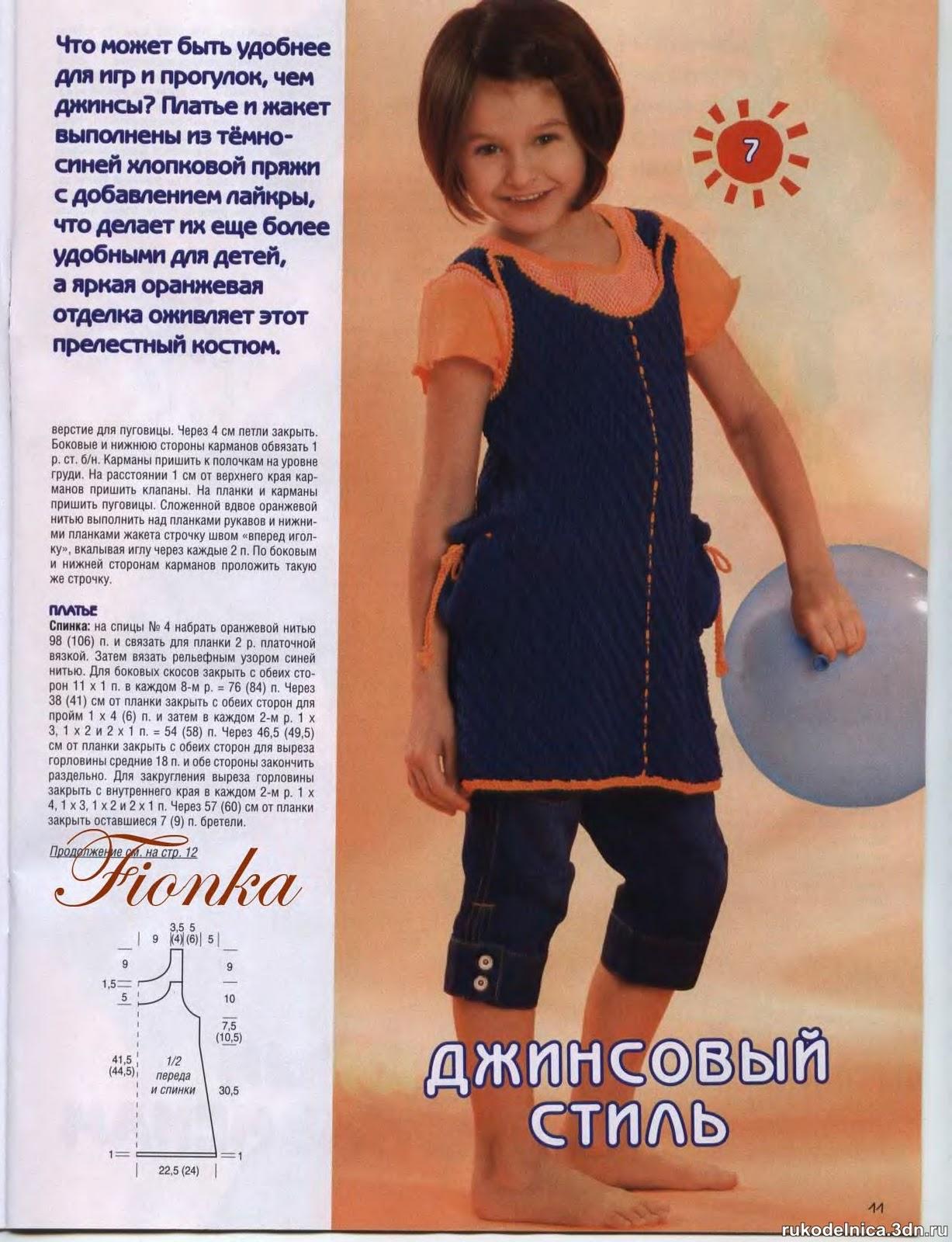 Вязание для детей сабрина