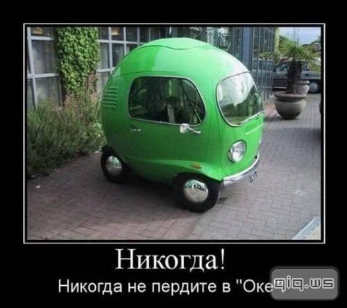 http://images.vfl.ru/ii/1367129852/32bf5414/2235805_m.jpg