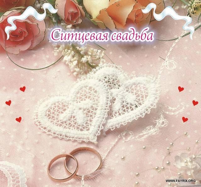 Поздравления с годовщиной свадьбы ситцевой
