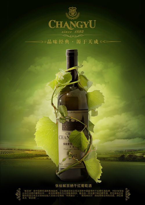 Poster of Elite Wine - PSD template