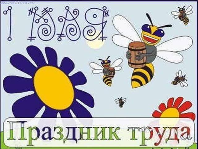 Поздравительные открытки, виртуальные открытки на День весны и труда - 1 Мая