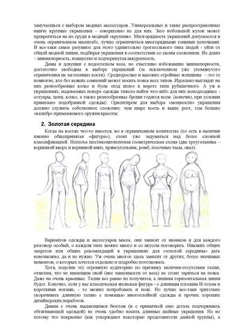 Суровая наука украшательств типы фигуры-003