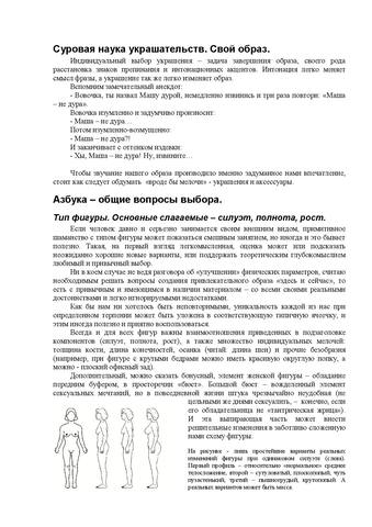 Суровая наука украшательств типы фигуры-001