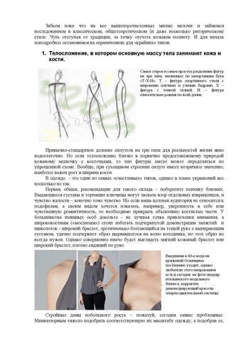 Суровая наука украшательств типы фигуры-002