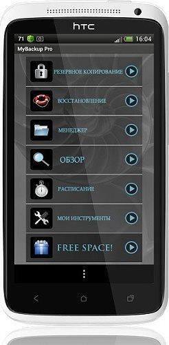 Mybackup Pro V.3.3.3 Rus - фото 5