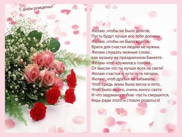 С днём рождения подруге в декабре поздравления