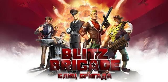 Blitz Brigade v1.4.0s (2014/RUS/ENG/Android)