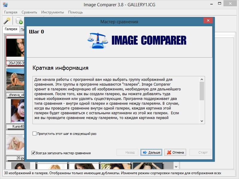 Image Comparer 3.8.713 Rus Portable торрент