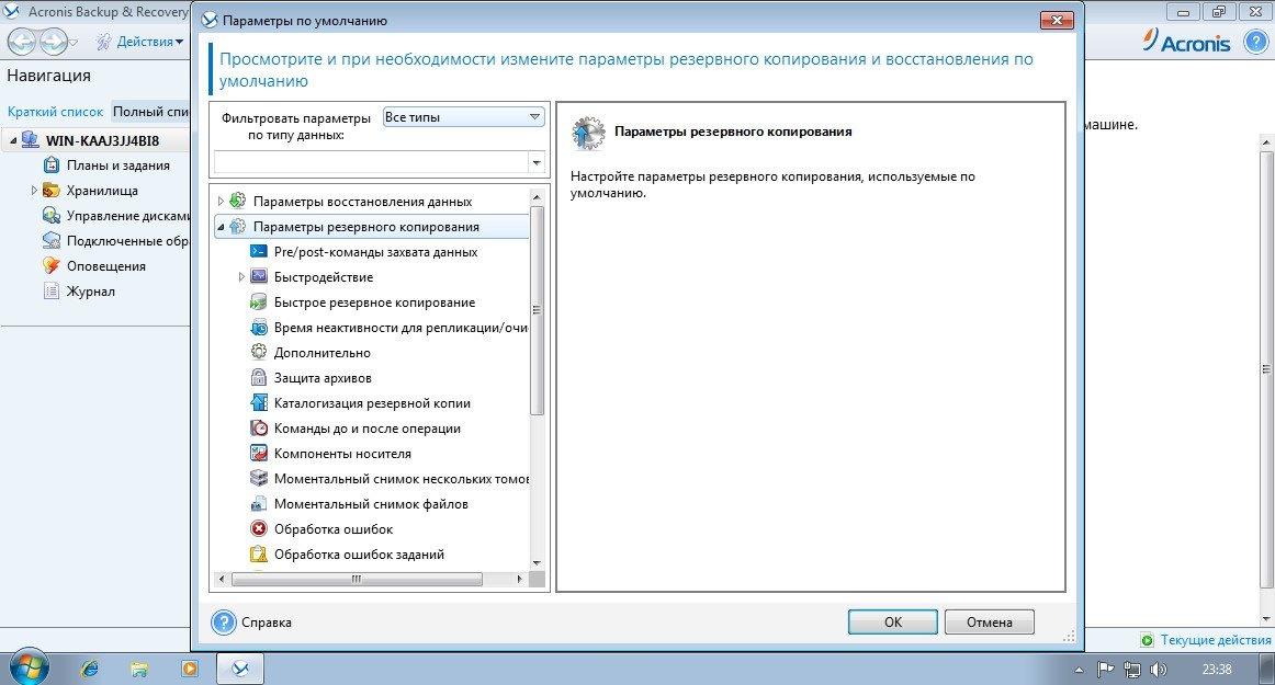 acronis migrate русская версия скачать бесплатно