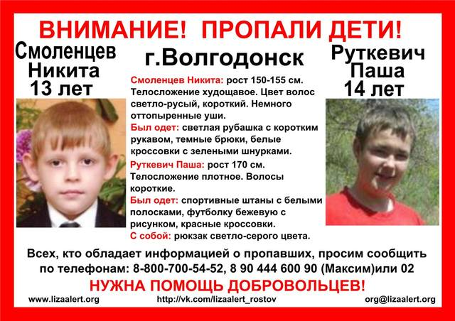 Пропажи 14 детей фото