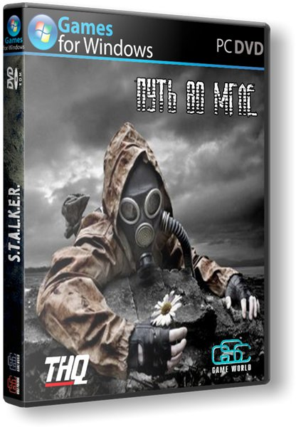 S.T.A.L.K.E.R.: Call Of Pripyat - Путь во мгле (2013/RUS/RePack от R.G. UPG)