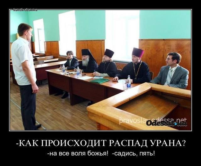 Экзамен в вузе - на все воля божья
