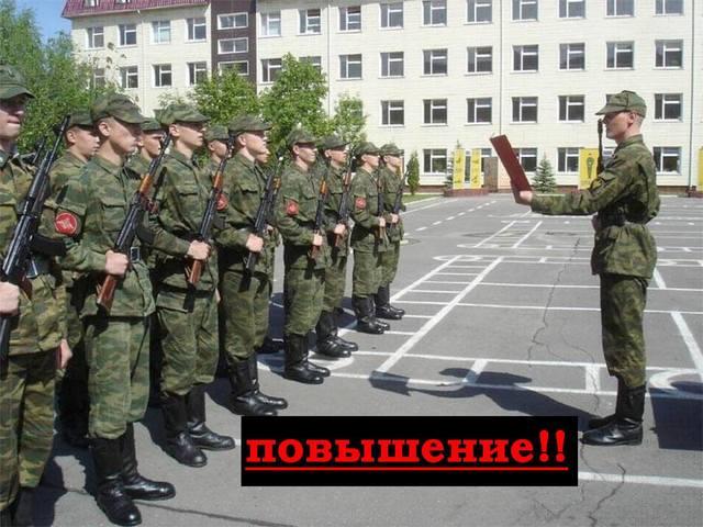 .::Army San Fierro::.Повышение 2414997_m