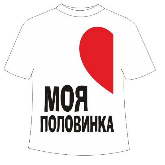 Где купить парные футболки