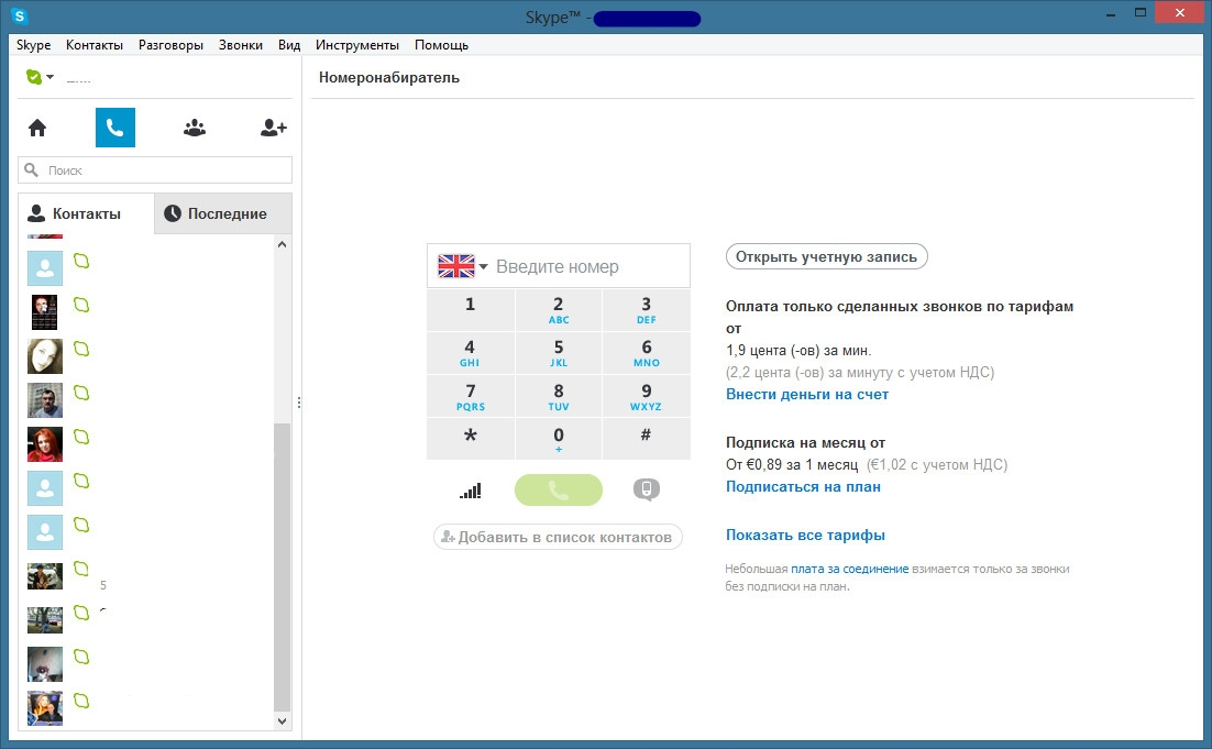 Skype v6.16.0.105 Portable by Valx (2014) Русский
