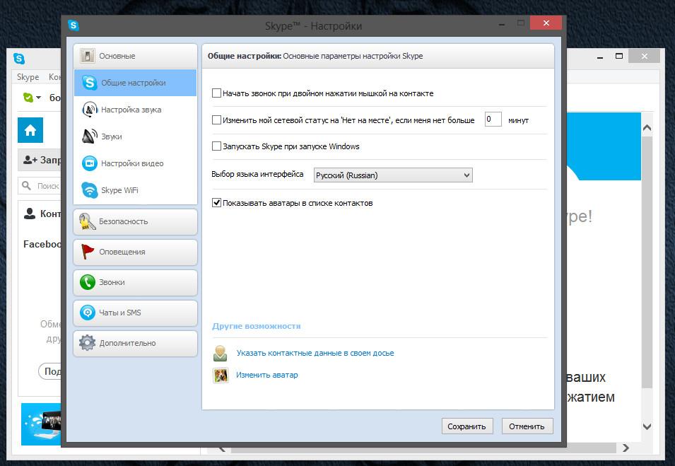 Skype v6.16.0.105 Portable by Valx (2014) Русский