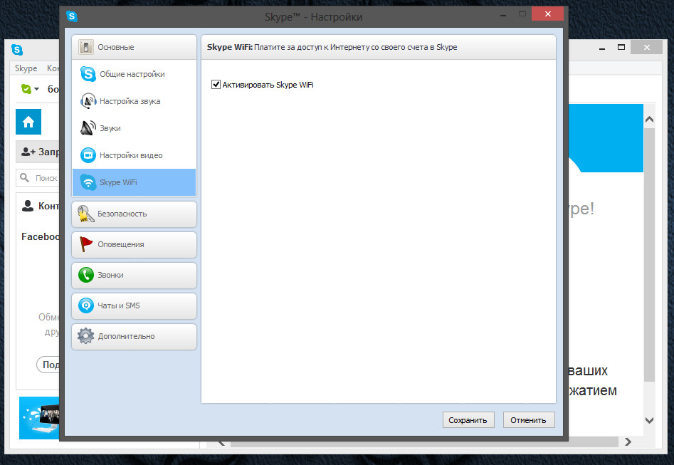 Skype v6.16.0.105 Portable by Valx (2014) �������