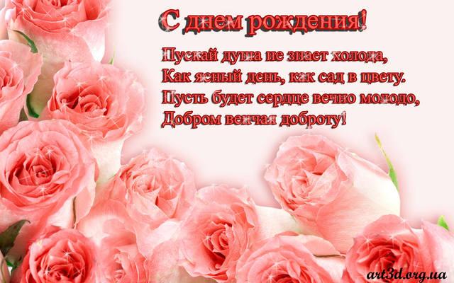 С-днем-рождения-Розы1