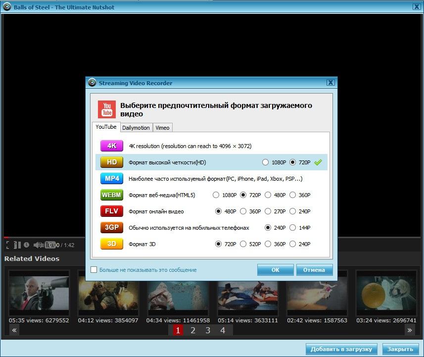 Воспроизведение Потокового Видео Android