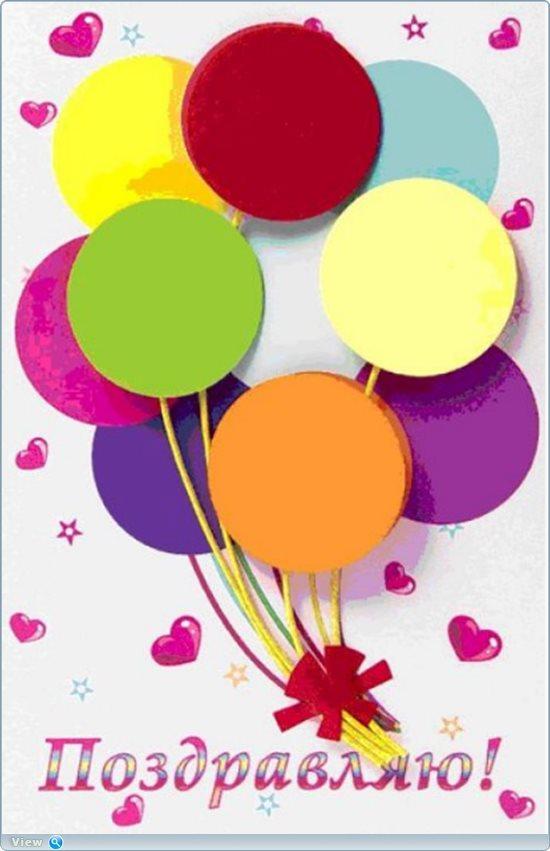 Открытки с днём рождения из цветной бумаги